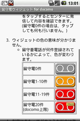 留守電ウィジェット for docomo- screenshot
