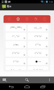 字體管家 - 字體美化大師&一鍵更換字體 Screenshot