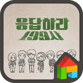 Reply 1994 dodol theme
