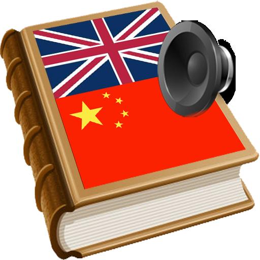 词典 教育 App Store-愛順發玩APP