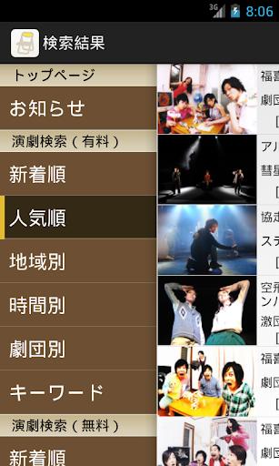 「観劇三昧」 演劇版 dTV Hulu GYAO UULA