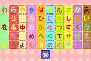 Screenshot of AIUEO For Kids