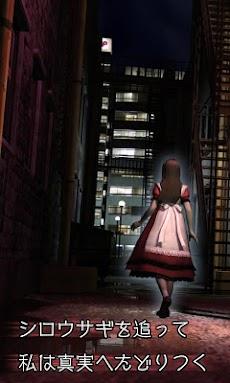 歪みの国のアリスのおすすめ画像5
