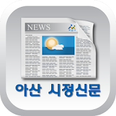 아산 시정 신문