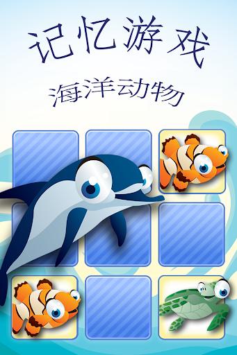 兒童海洋生物記憶拼圖遊戲