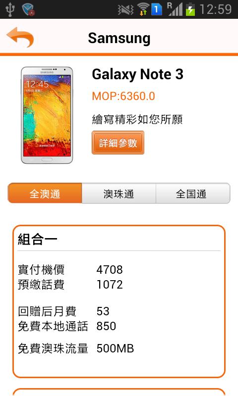 中國電信(澳門) - screenshot