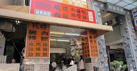 阿嬤碗粿肉粽 (自由店)
