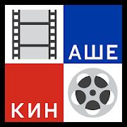 App Наше Кино - фильмы APK for Windows Phone