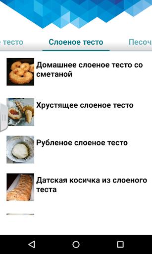 Рецепты теста