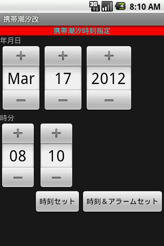 携帯潮汐改- screenshot