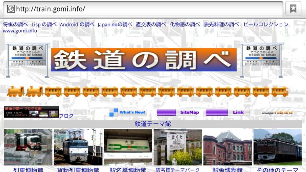 Railway Museum- screenshot
