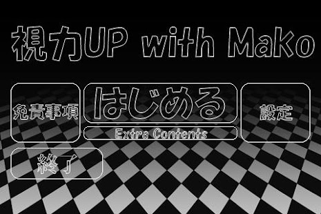 視力UPwithMako - screenshot thumbnail