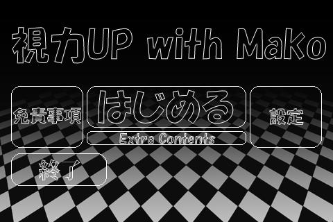 視力UPwithMako - screenshot