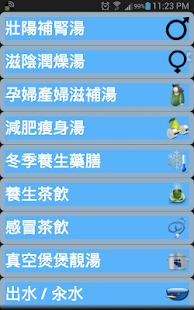 [舊版] 中式湯水食譜 離線版