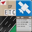 國道收費記錄 (ETC電子收費記錄器) icon