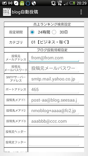 アフィリエイトコード付ブログ記事自動生成投稿INFOTOP