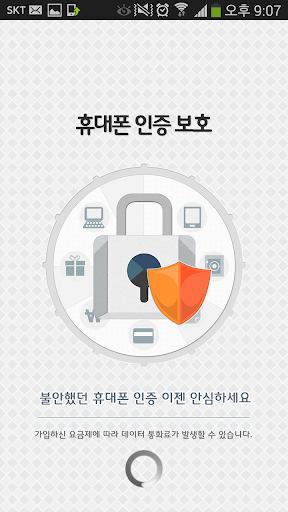 휴대폰 인증보호 서비스 SKT 고객 전용