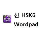 신HSK6급 단어장