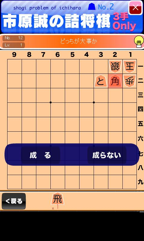 ShogiProblem of Ichihara 2nd - screenshot