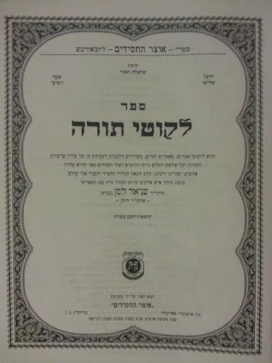 Likutei Torah app