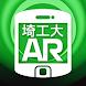 埼玉工大AR