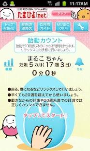 たまひよの胎動・陣痛カウンター【たまカウンタ】- screenshot thumbnail