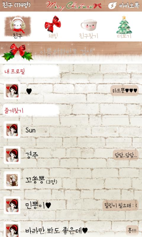 White Christmas kakao theme- screenshot