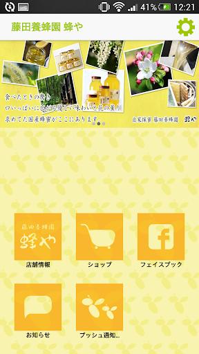 藤田養蜂園 蜂や