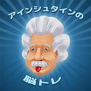 アインシュタインの脳トレ