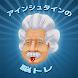 アインシュタインの脳トレ - Androidアプリ