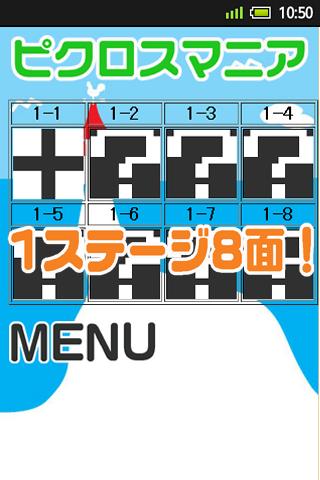 玩免費解謎APP|下載イラストロジック-ピクロスマニア- app不用錢|硬是要APP