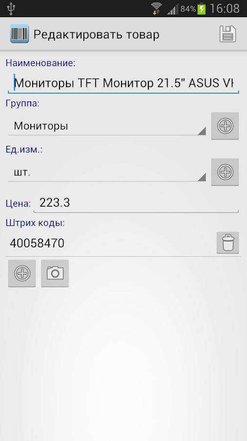 Vvs Сбор Данных- screenshot