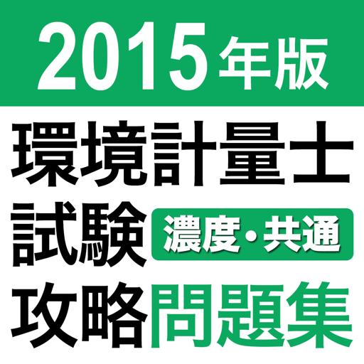 2015 環境計量士試験 濃度・共通 問題集アプリ