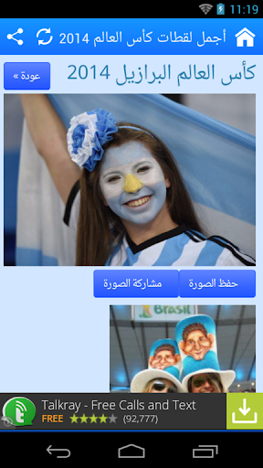 أجمل لقطات كأس العالم 2014