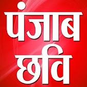 Punjab Chhavi