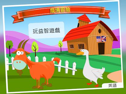 農場冒險為孩子免費。查找和學習的動物,字母,數字,蔬菜和水果