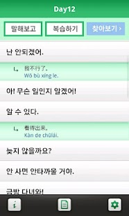 요럴땐 중국어로 뭐라고? 2탄 (일상생활) - screenshot thumbnail