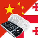Chinese Georgian Dictionary icon