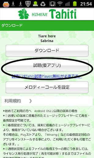 【免費媒體與影片App】Tahiti試聴Player-APP點子