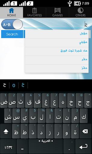 Bangla Arabic Dictionary  screenshots 3