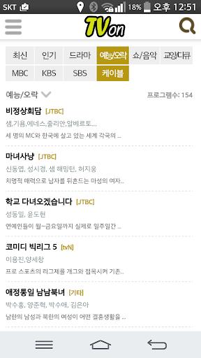 TV온 - 드라마 예능 다시보기