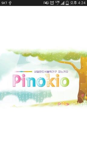 피노키오가구