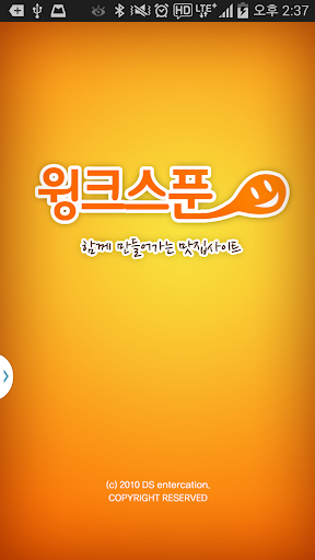 윙크스푼 Apps (apk) gratis te downloaden voor Android/PC/Windows screenshot
