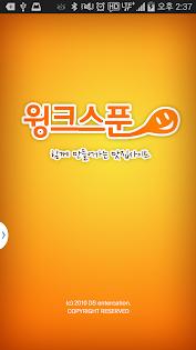 윙크스푼 Apps (apk) gratis te downloaden voor Android/PC/Windows screenshot