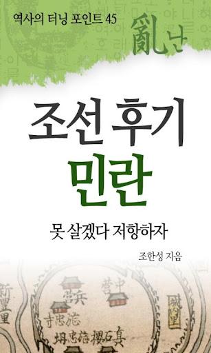역사의 터닝포인트_조선 후기 민란
