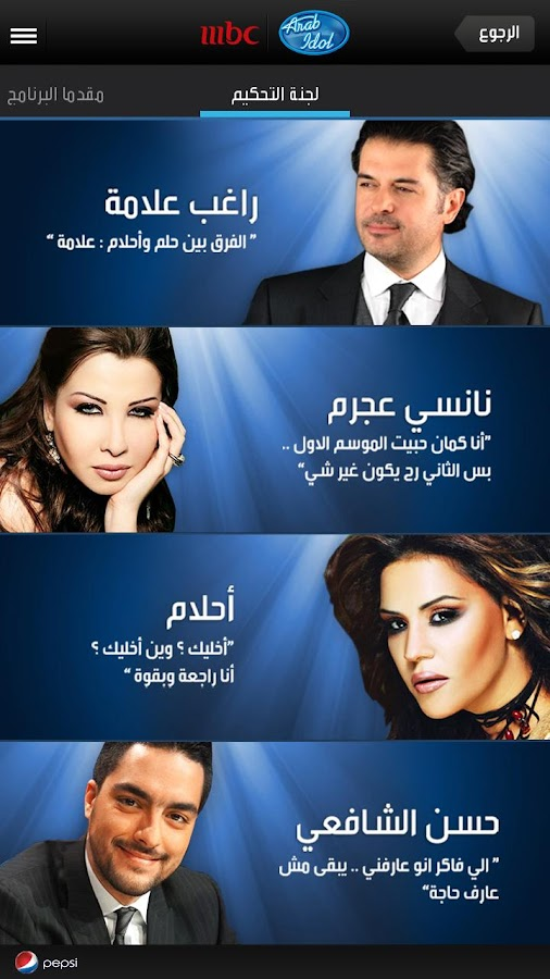 Arab Idol - screenshot