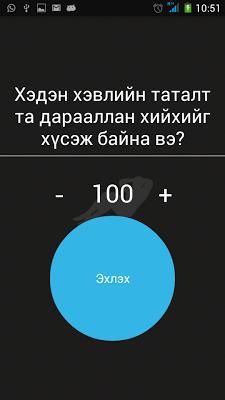 Хэвлийн Дасгал - screenshot