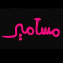 مسامير icon