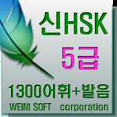 Weini무료 중국어 어휘5000 신 hsk 5급 단어