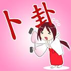 求姻緣 icon